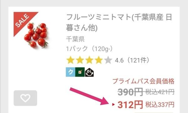 ミニトマトの注文画面のスクリーンショット