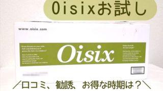 オイシックスお試しセットの箱