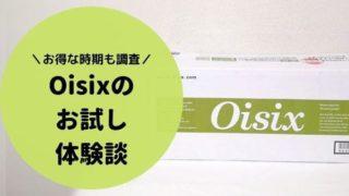 オイシックスの段ボール箱