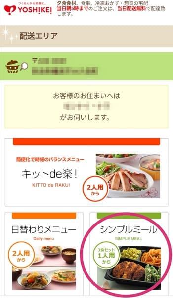 夕食ネットの申込画面