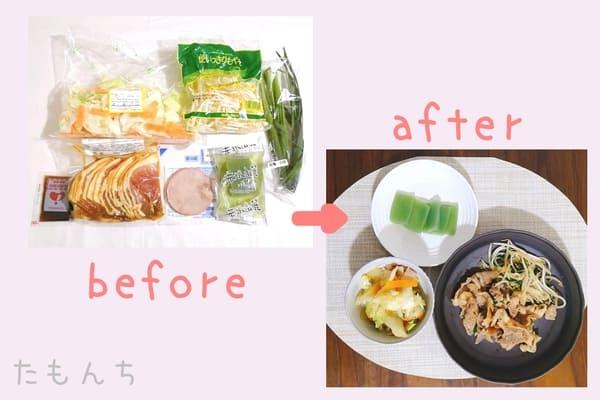 調理前と調理後の写真