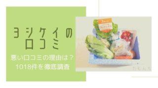 ヨシケイの食材の写真