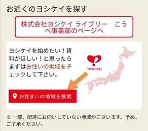 ヨシケイ公式サイトの画像