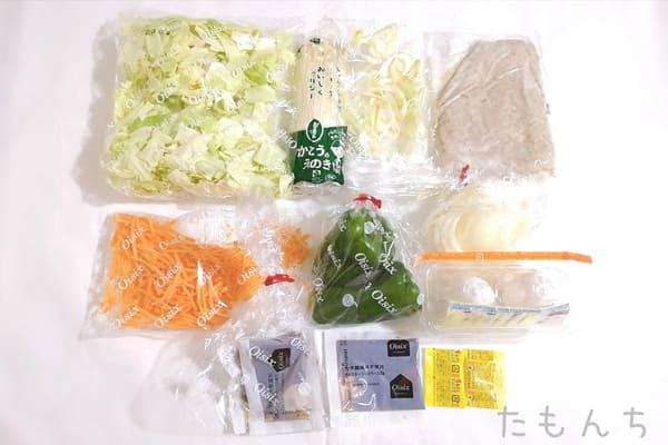 カット済の野菜の写真