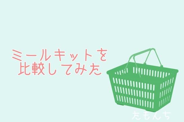 買い物かごのイラスト