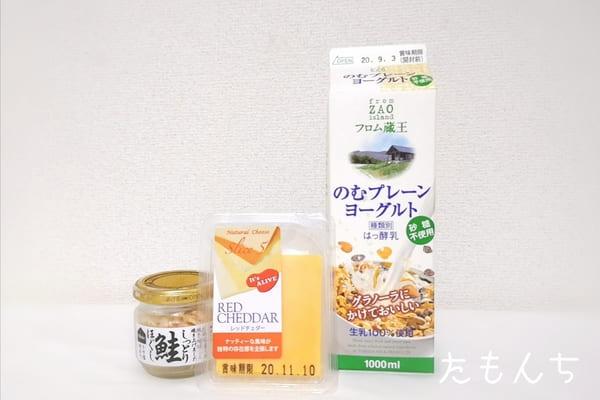 オイシックスで購入した加工食品の写真