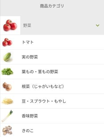 野菜の種類選択画面