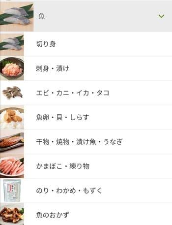 オイシックスアプリの魚販売画面。