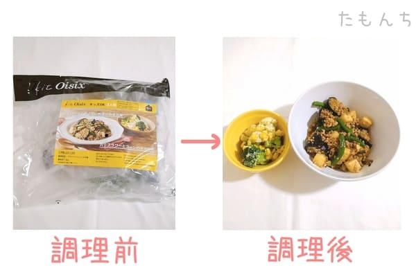 オイシックスミールキットの調理前と調理後写真