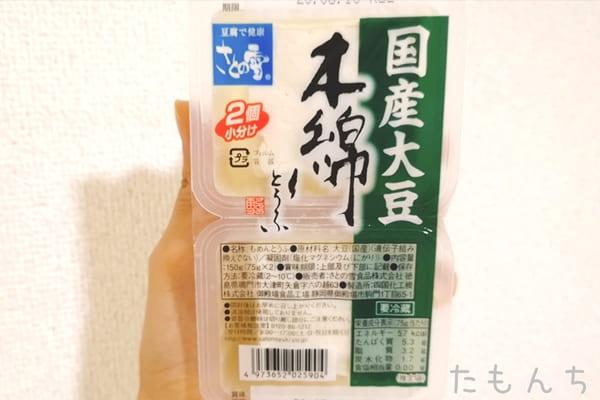 豆腐のパッケージ写真