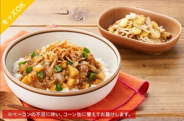 野菜肉味噌の甘辛ジャージャー丼
