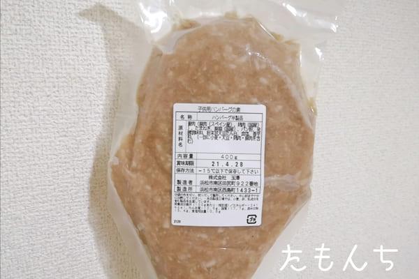 ひき肉の写真