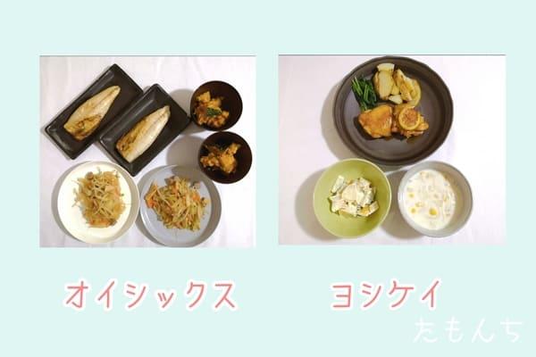 ヨシケイとオイシックスのミールキットで作った料理