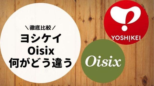 ヨシケイとオイシックスのロゴ