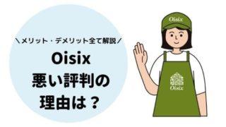 オイシックスのイラスト