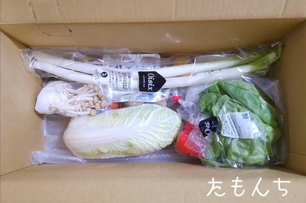 オイシックスで買った野菜
