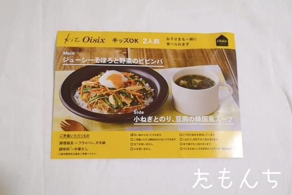 オイシックスの紙レシピ