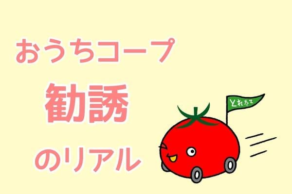 おうちコープのキャラクターロゴ