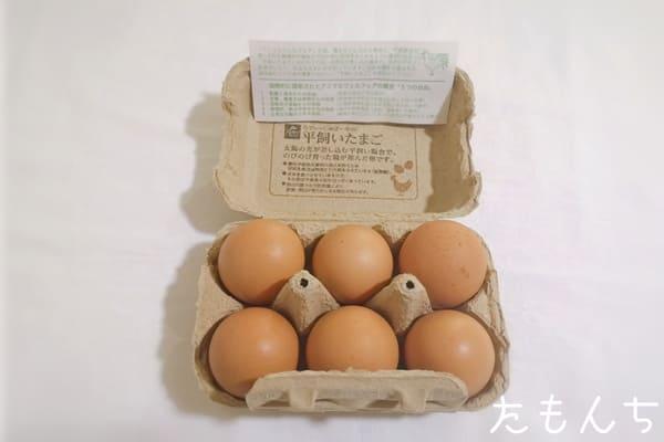平飼い卵の写真