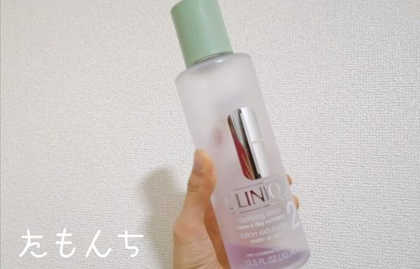 クリニークの化粧水