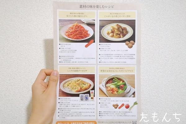 レシピの写真