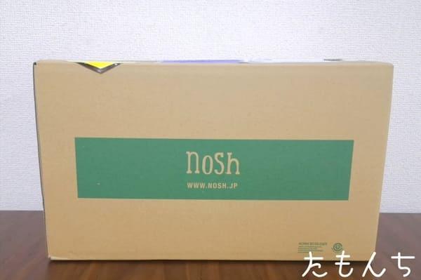 ナッシュの配送ダンボール箱