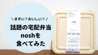 ナッシュのお弁当箱