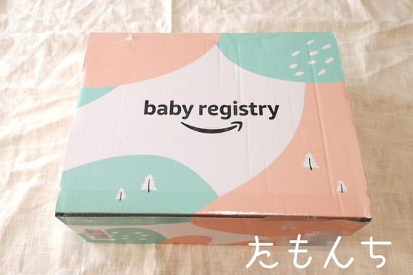 出産準備BOXの写真
