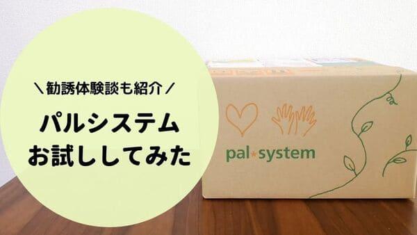 パルシステムお試しセットの箱