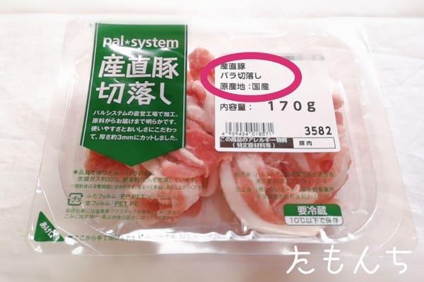 パルシステムの豚肉