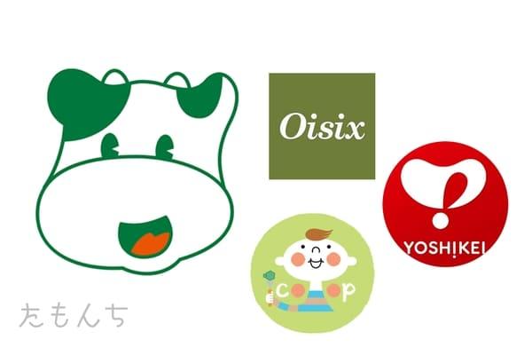 パルシステム、オイシックス、コープデリ、ヨシケイのロゴ