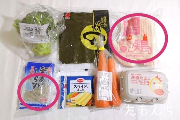 常備菜セットの冷凍食材