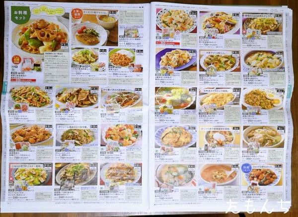 カタログのお料理セットページ