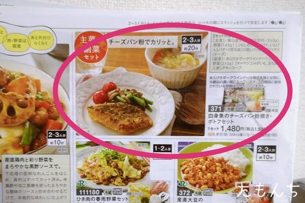 副菜セットのカタログ