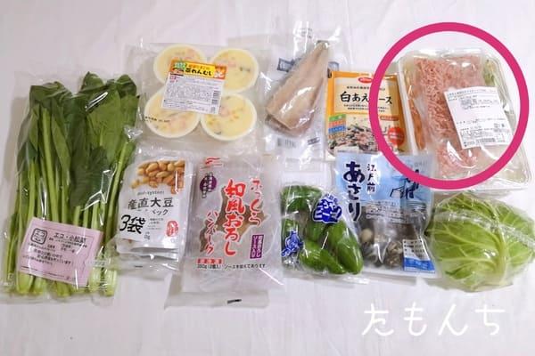 カット済み野菜の写真