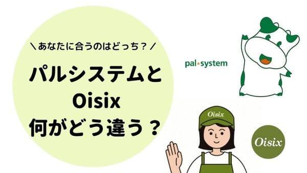 パルシステムとオイシックスのキャラクターのイラスト