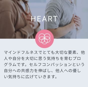 HEARTの説明