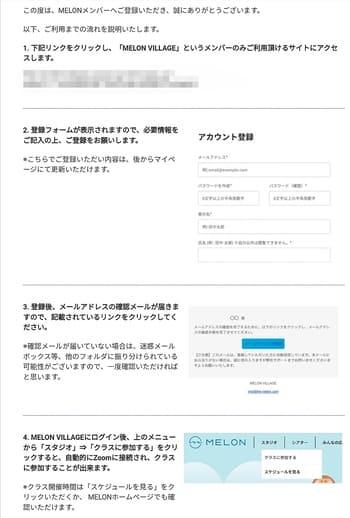 利用登録の案内メール