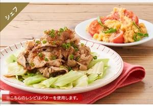 平野レミの豚眠菜園&たまトマたらこ炒め