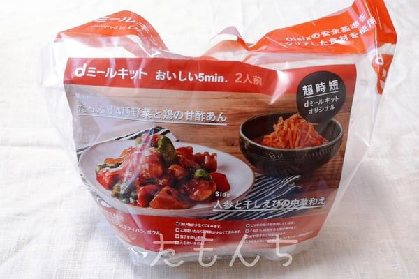 4種野菜と鶏の甘酢あんパッケージ