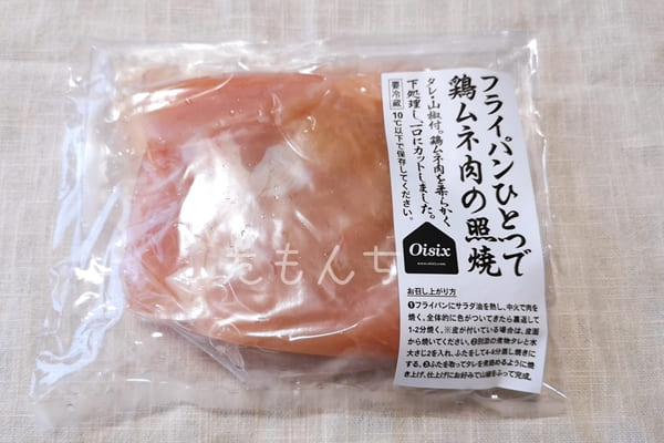 鶏ムネ肉の照焼パッケージ写真