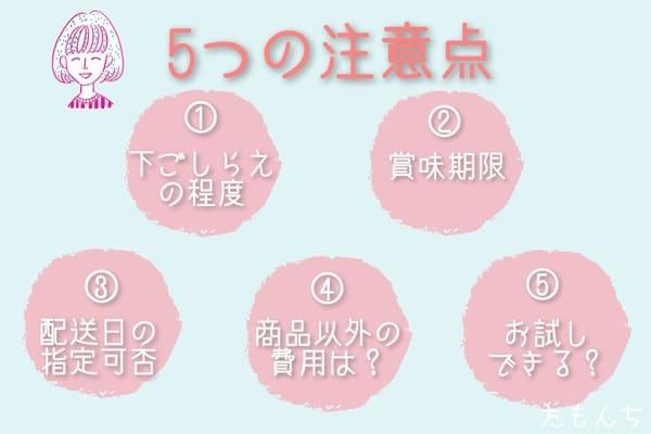ミールキット選び5つの注意点の図解