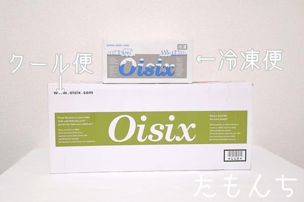 オイシックスの配送箱