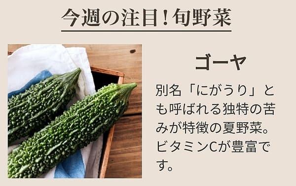 旬の野菜の説明画像スクショ