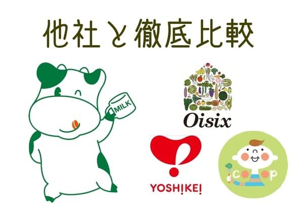 パルシステム、オイシックス、ヨシケイ、コープデリのロゴ
