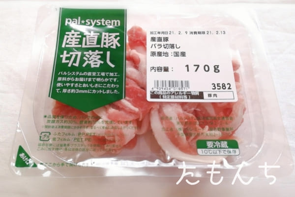 パルシステムで買った豚肉