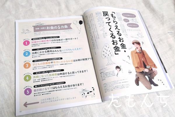雑誌の中身の写真