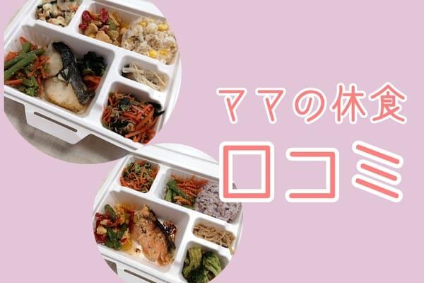 ママの休食のお弁当の写真