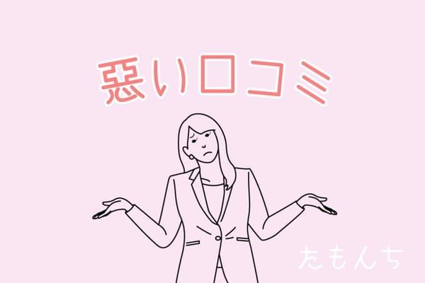 困った顔の女性のイラスト