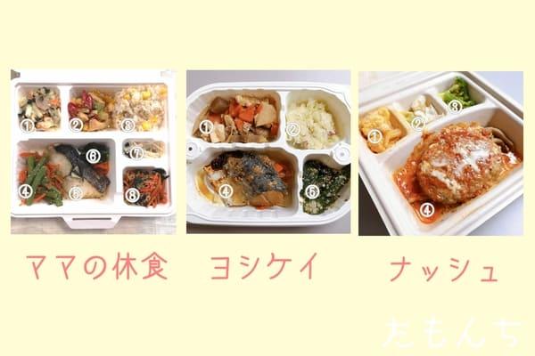 ママの休食、ヨシケイ、ナッシュのお弁当の写真